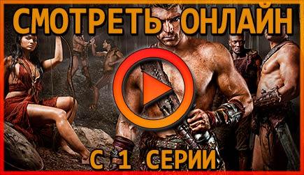 Смотрим сериал Спартак онлайн с 1 серии 1 сезона